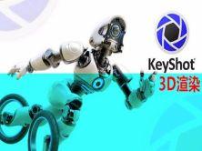 【3D軟件】3D渲染keyshot軟件視頻教程