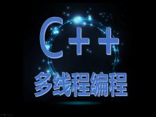 C++多線程編程視頻教程(C++11多線程并發)