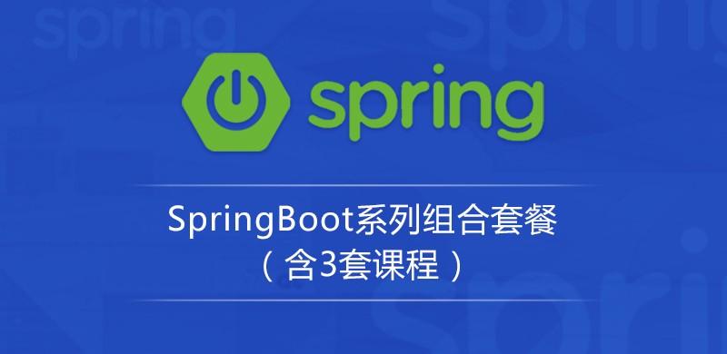 SpringBoot体系+Dubbo+分布式锁实战成神之路