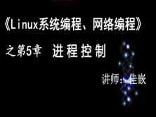 《Linux系统编程、网络编程》第5章 进程控制【视频课程】