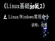 《物联网、嵌入式技术课程》之Linux基础初级2【视频课程】