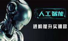 人工智能深度学习 (提升班级)