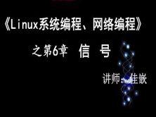 《Linux系统编程、网络编程》第6章 信号【视频课程】