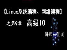 《Linux系统编程、网络编程》 第9章 高级IO视频课程