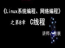 《Linux系统编程、网络编程》第8章 C线程视频课程