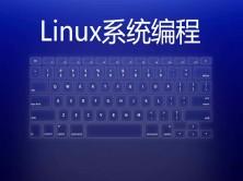 Linux系统编程第 3 期:文件I/O缓存与内存映射视频课程