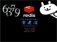 运维必知必会NoSQL—Redis从基础到集群视频课程