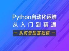 Python自动化运维视频课程(系统管理基础篇)