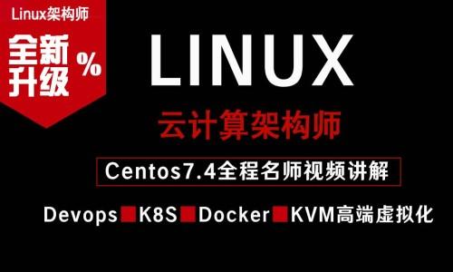 Centos7-Linux云计算集群架构师基础学习