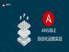 Ansible自动化运维应用实战