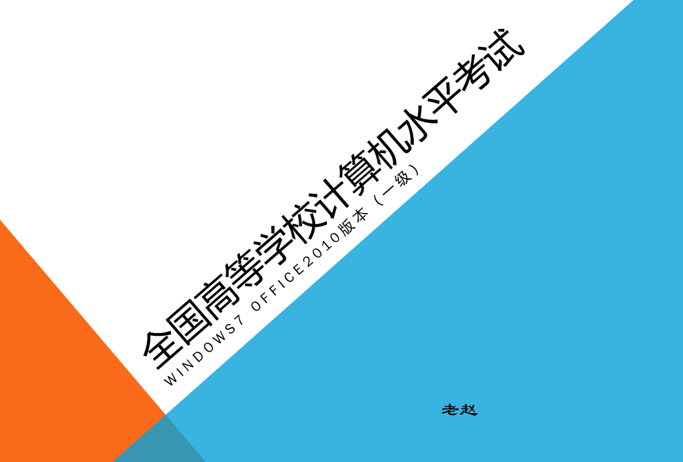 全国高等学校计算机水平考试(office2010)视频课程