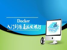 Docker视频课程