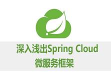 Spring Cloud微服务框架视频课程