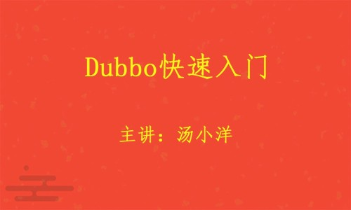 Dubbo快速入门视频课程(通俗易懂)