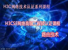 H3CSE认证网络高级工程师视频课程-路由技术