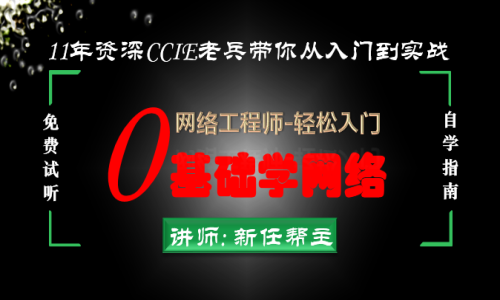 2019网络工程师入门CCNA 0基础学网络视频课程【精华版】【新任帮主】