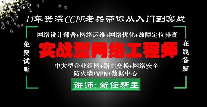 实战型网络工程师【网络设计+运维+调优+快速故障排查】