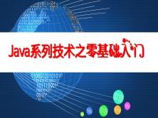 Java系列技术之基础入门