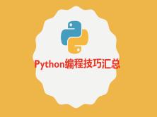Python编程技巧汇总