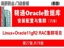 Linux生產環境Oracle RAC集群安裝配置與維護_Oracle 11gR2 RAC培訓教程6
