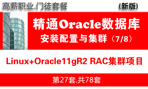 Linux生产环境Oracle RAC集群安装配置与维护_Oracle 11gR2 RAC培训教程6