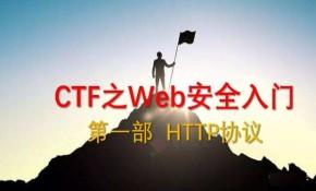 网络安全竞赛(CTF)之Web安全入门-CTF入门系列课程之一