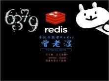 運維必知必會NoSQL—Redis從入門到集群視頻課程