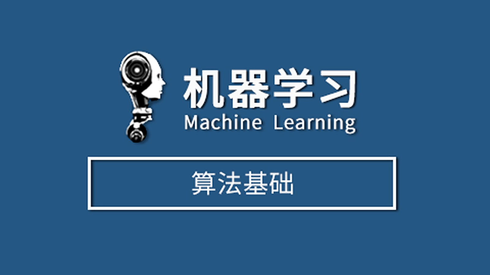 机器学习算法基础