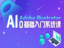 AI平面广告高端创意设计视频课程