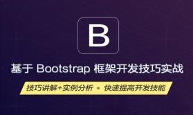 基于 Bootstrap 框架开发技巧实战视频课程