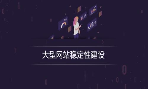 大型网站稳定性建设视频课程