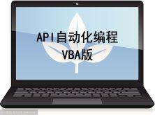 VBA編程使用API實現自動化視頻課程(第一季)