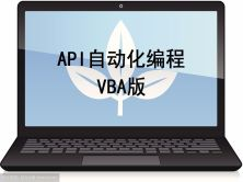 VBA编程使用API实现自动化视频课程(第一季)