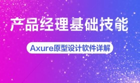 Axure 7.0原型设计快速入门视频课程