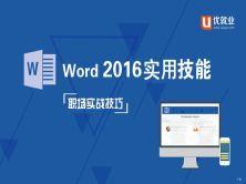 Word实训营:零基础入门丨33节视频大课从小白到大神,提高职场软实力