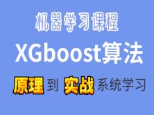 人工智能系列之机器学习入门实战-XGBoost算法【肢解原理+算法实战】