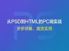 从PSD到HTML的PC端实战视频课程