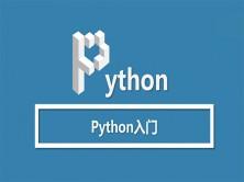 Python入门