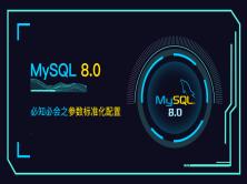 MySQL8.0必知必会之参数标准化配置