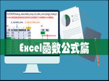Excel常用公式函数 if函数 vlookup函数的使用方法视频教程