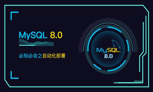 MySQL8.0必知必会-自动化部署视频课程