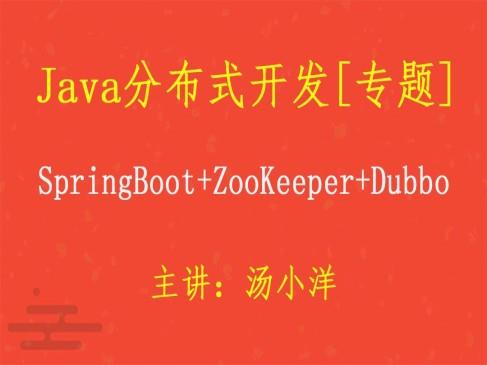 Java分布式开发(套餐系列)
