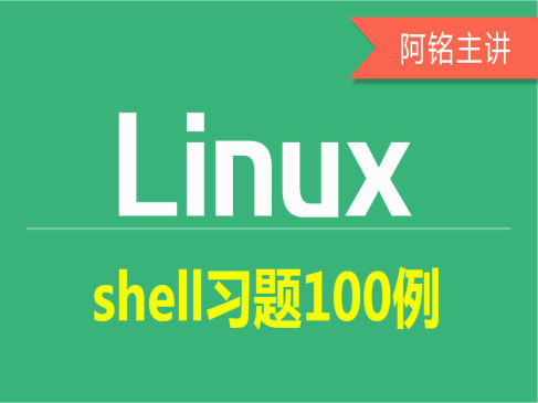 Linux Shell習題100例系列專題(100例全)