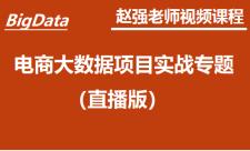 赵强老师:电商大数据项目实战(直播版)