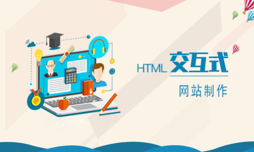 Html交互式网站制作视频课程