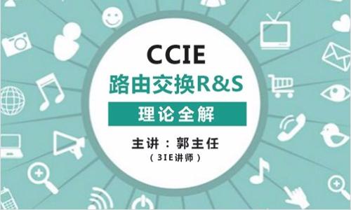 思科CCIE路由交換RS---BGP專題視頻課程-郭主任帶你學網絡