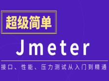 轻松上手的Jmeter接口测试性能测试从入门到实战视频【柠檬班软件测试出品】
