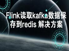 Flink读取kafka数据保存到redis的解决方案视频课程