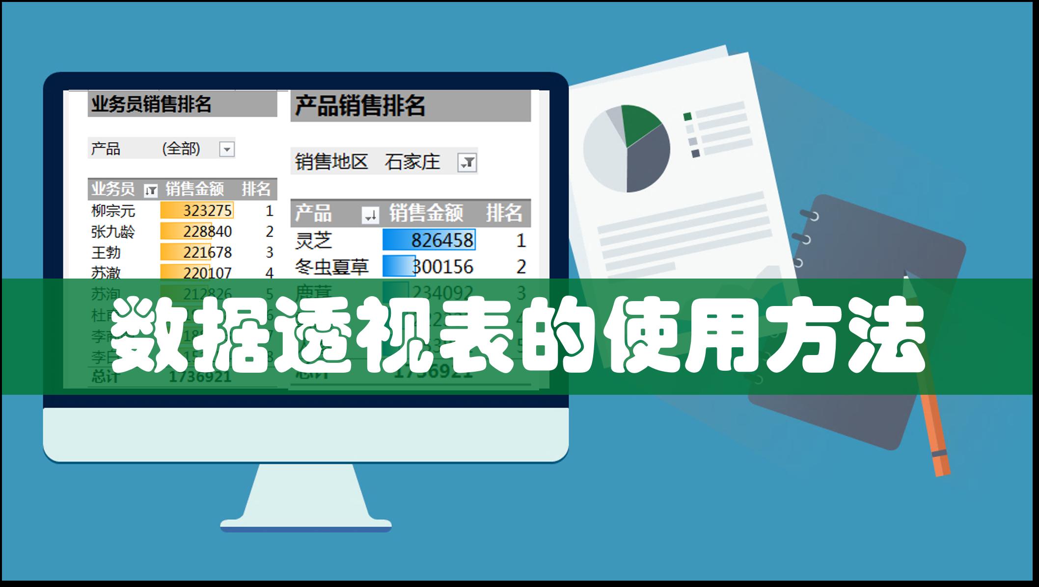 数据透视表的使用方法视频教程