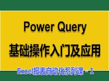 Power Query操作入门及应用视频课程